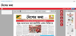 Desher Katha News Website Dhanviservices Dhanvi Services
