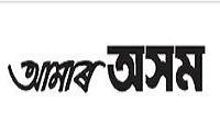 Amarasom GL Publications Assamese News Paper Dhanviservices Dhanvi Services