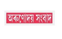 AroonuDaisangbad Assamese News Paper Dhanviservices Dhanvi Services