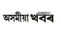 AssamiyaKhabor Assamese News Paper Dhanviservices Dhanvi Services