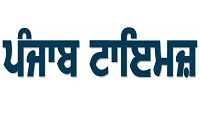 Daily Punjabi Times Punjabi News Paper Dhanviservices Dhanvi Services
