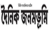 DainikJanamBhumi Assamese News Paper Dhanviservices Dhanvi Services