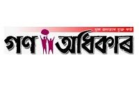 GanaaDhikar Assamese News Paper Dhanviservices Dhanvi Services