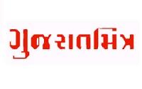 Gujarat Mitra Gujarati Online News Paper Dhanviservices Dhanvi Services