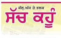 SachKahoon Punjabi News Paper Dhanviservices Dhanvi Services