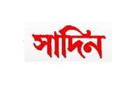 Sadin Assamese News Paper Dhanviservices Dhanvi Services