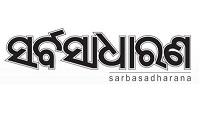 Sarbasadharana Oria Online News Paper Dhanviservices Dhanvi Services