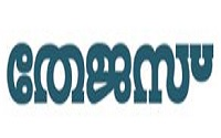 Thejas News Malayalam Online News Paper Dhanviservices Dhanvi Services