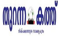Thurannakathu-dhanviservices